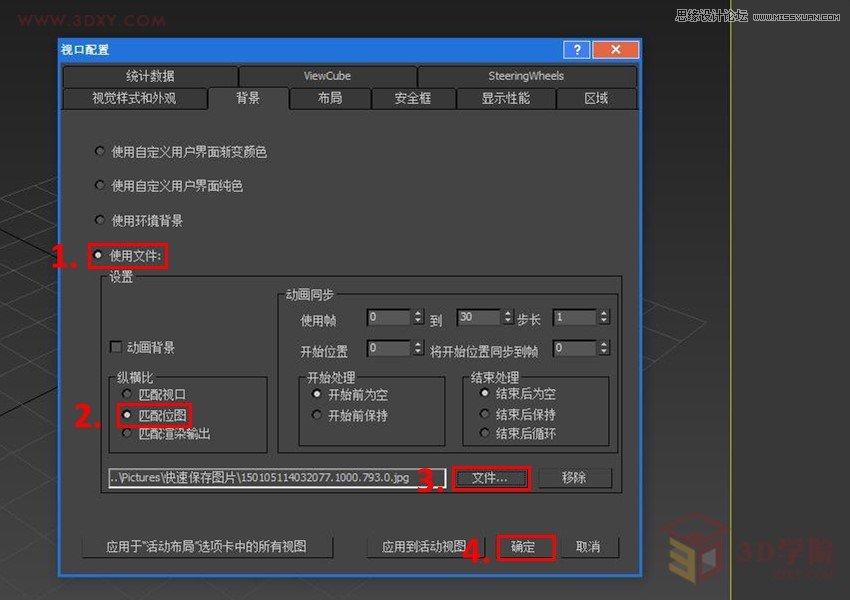 3DMAX巧用透视匹配给照片建模,PS教程,思缘教程网