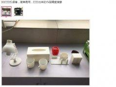 <b>家居用品3D打印机哪款好?看购买过的用户怎么说!</b>