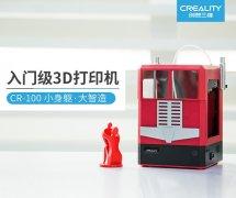 CR-100儿童教育3D打印机,给孩子一个不一样的未来