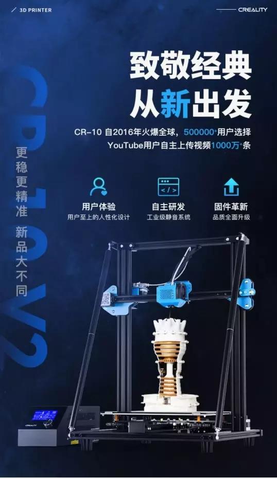 CR-10 V2 3D打印机