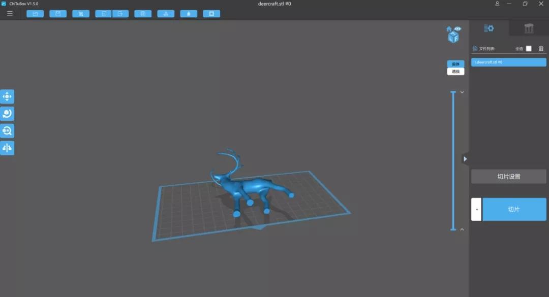 3D打印机ChiTu切片软件