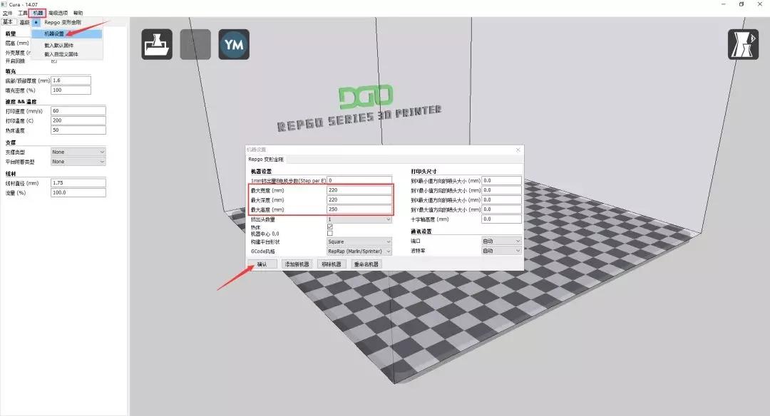 3D打印机模型建模步骤二