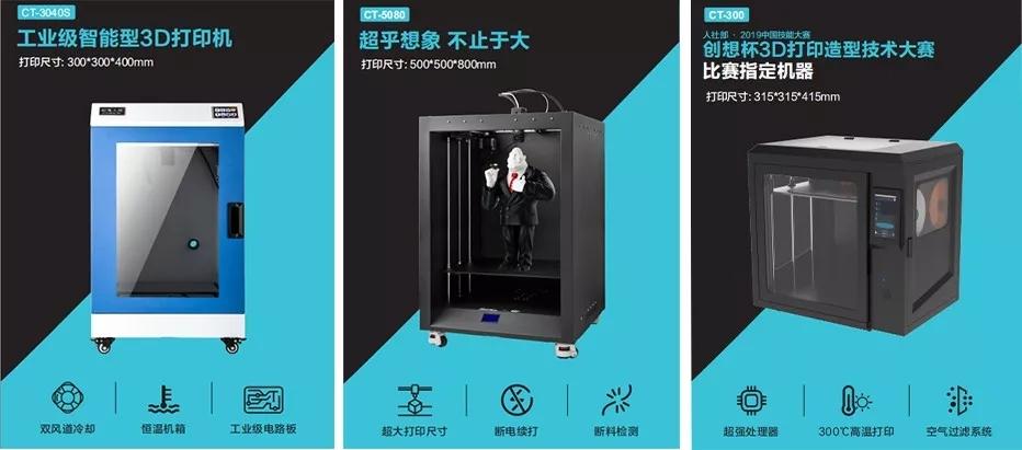 国赛指定准工业级3D打印机