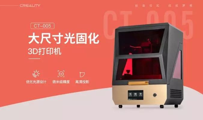 CT-500大尺寸光固化3D打印机