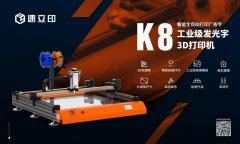 3D打印发光字机器多少钱一台